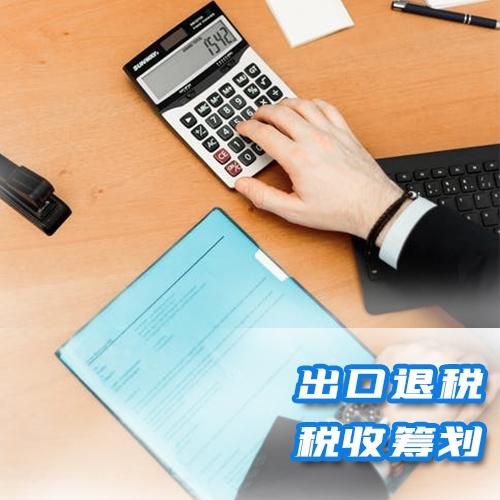 浙江税务筹划