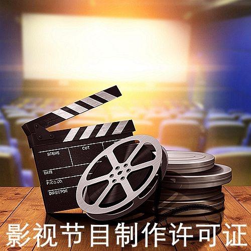 影视节目制作许可证